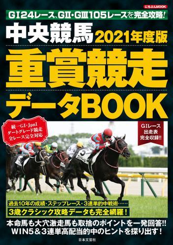 中央競馬 重賞競走データBOOK 2021年度版 / 日本文芸社