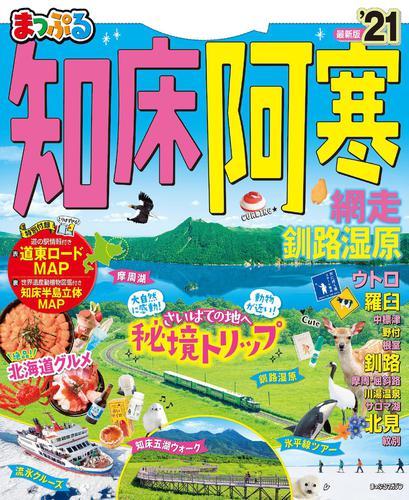 まっぷる 知床・阿寒 網走・釧路湿原'21 / 昭文社