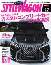 STYLE WAGON (スタイルワゴン) (2021年10月号) / 三栄