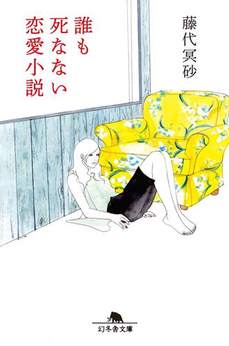 誰も死なない恋愛小説 / 藤代冥砂