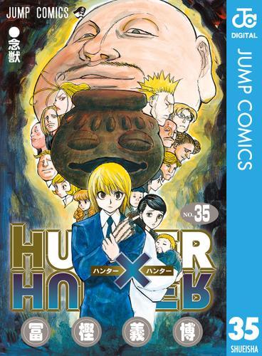 HUNTER×HUNTER モノクロ版 35 / 冨樫義博