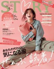 STORY(ストーリィ) (2021年5月号) / 光文社