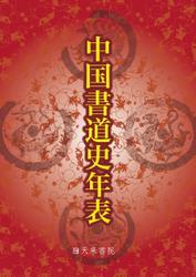 中国書道史年表