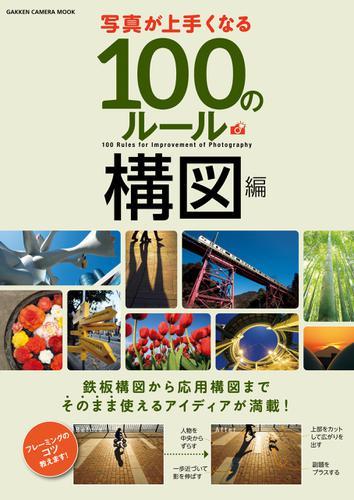 写真が上手くなる100のルール 構図編 / CAPA編集部