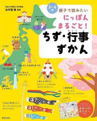 にっぽん まるごと! ちず・行事ずかん 〈3~6歳〉親子で読みたい / 由井薗健