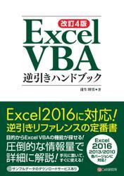 改訂4版 Excel VBA逆引きハンドブック