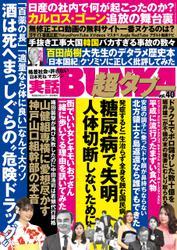 実話BUNKA超タブー vol.40【電子普及版】