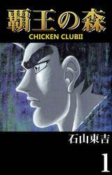 覇王の森 -CHICKEN CLUB II-