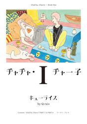 チャチャ・チャー子 1 / キューライス