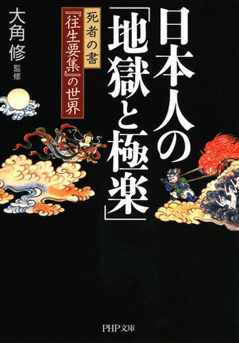 日本人の「地獄と極楽」 / 大角修