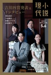 小説現代 2021年 5・6月合併号 / 講談社