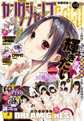週刊ヤングジャンプ増刊 ヤングジャンプGOLD vol.4 / ヤングジャンプ編集部