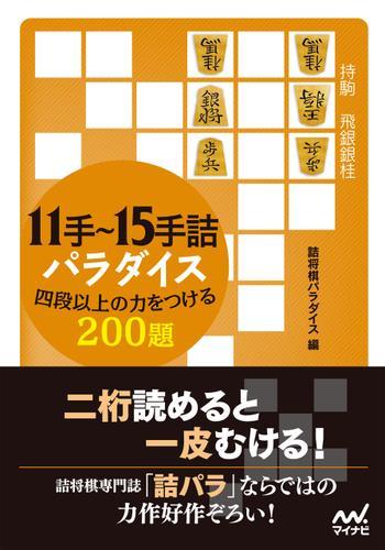 11手~15手詰パラダイス 四段以上の力をつける200題 / マイナビ出版編集部