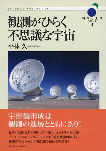 観測がひらく不思議な宇宙 (科学と人間シリーズ4) / 平林久
