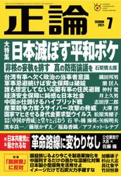正論 (2021年7月号) / 産経新聞社