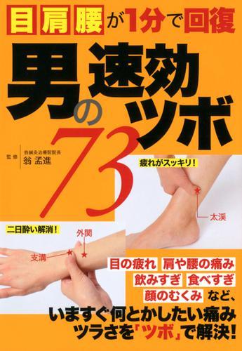 男の速効ツボ / レッカ社
