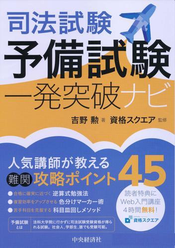 司法試験予備試験一発突破ナビ / 吉野勲