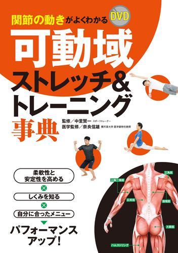 関節の動きがよくわかる DVD可動域ストレッチ&トレーニング事典【DVD無しバージョン】 / 中里賢一