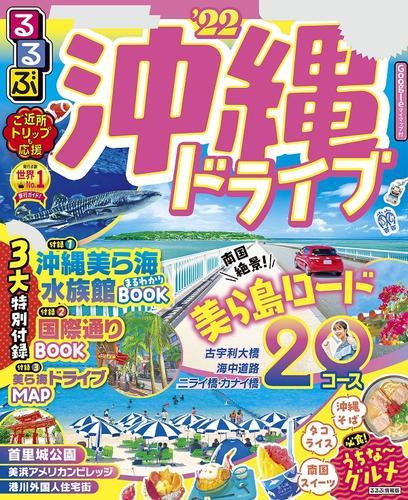 るるぶ沖縄ドライブ'22 / JTBパブリッシング