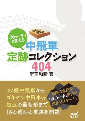 「次の一手」で覚える 中飛車定跡コレクション404 / 所司和晴