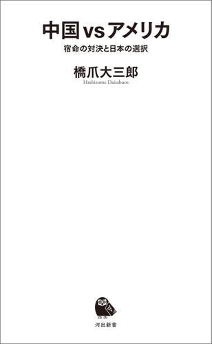 中国 vs アメリカ 宿命の対決と日本の選択 / 橋爪大三郎