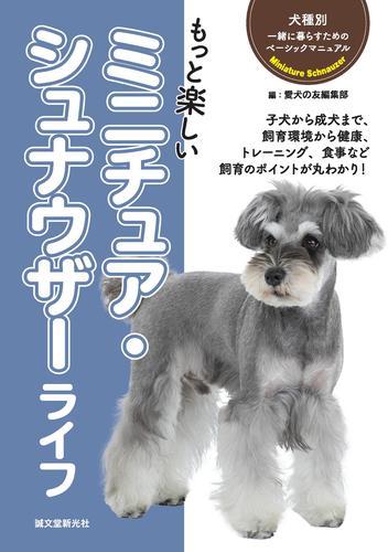 もっと楽しい ミニチュア・シュナウザーライフ / 愛犬の友編集部