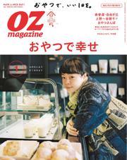 OZmagazine (オズマガジン)  (2018年1月号)