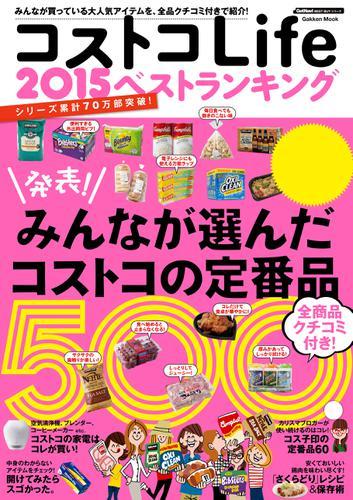 コストコLife 2015 ベストランキング / 学研パブリッシング