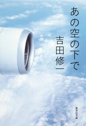 あの空の下で / 吉田修一