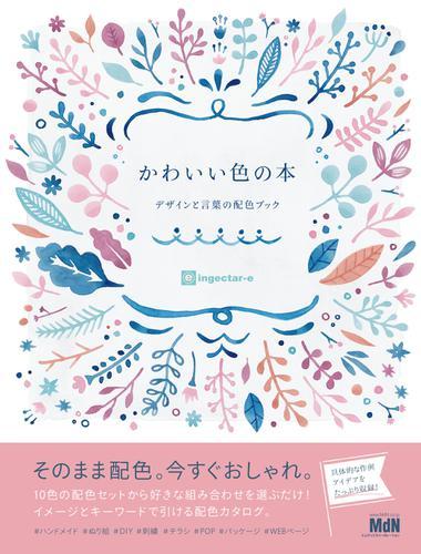 かわいい色の本 デザインと言葉の配色ブック / ingectar-e