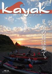 Kayak(カヤック) (Vol.73) / フリーホイール