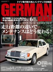 GERMAN CARS【ジャーマンカーズ】2021年06月号 / GERMAN CARS編集部