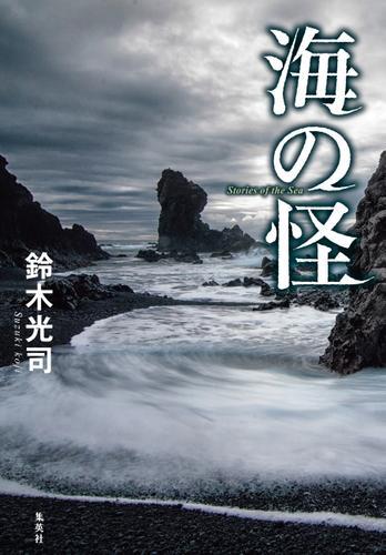 海の怪 / 鈴木光司