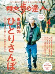 散歩の達人_2021年4月号 / 散歩の達人編集部