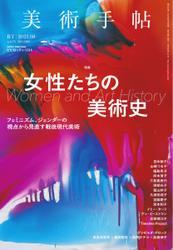 美術手帖 (2021年8月号) / 美術出版社