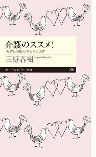 介護のススメ! ──希望と創造の老人ケア入門 / 三好春樹