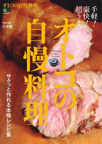 オトコの自慢料理 (2017/02/10) / エイ出版社