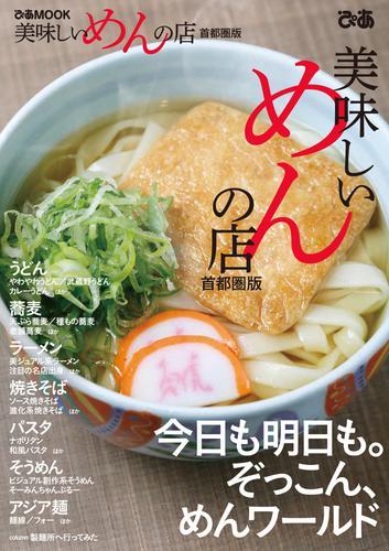 美味しいめんの店首都圏版 / ぴあレジャーMOOKS編集部