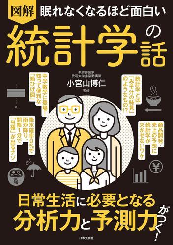 眠れなくなるほど面白い 図解 統計学の話 / 小宮山博仁