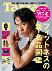Tarzan(ターザン) 2021年4月22日号 No.808 [フィットネスの新・名品図鑑] / Tarzan編集部