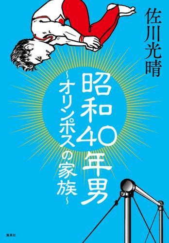 昭和40年男 ~オリンポスの家族~ / 佐川光晴