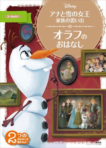 アナと雪の女王 家族の思い出 オラフの おはなし / ディズニー