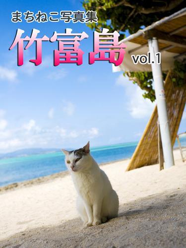 まちねこ写真集・竹富島 vol.1 / どうぶつZOO館