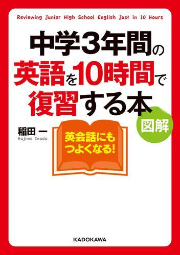 図解 中学3年間の英語を10時間で復習する本 / 稲田一