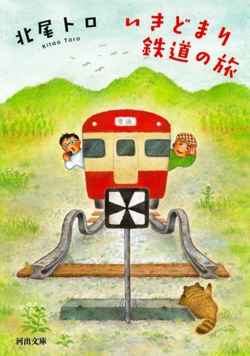 いきどまり鉄道の旅 / 北尾トロ