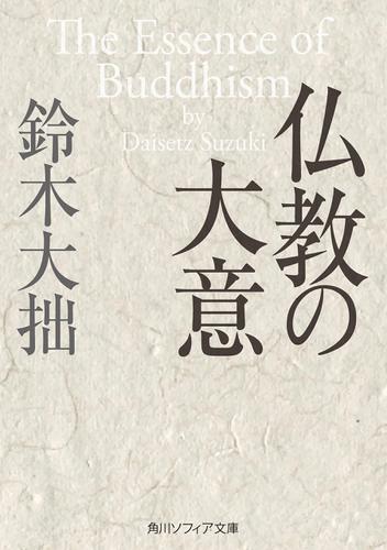 仏教の大意 / 鈴木大拙