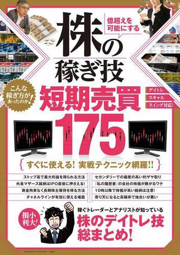 株の稼ぎ技 短期売買175 / 戸松信博