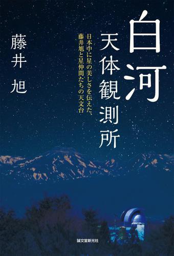白河天体観測所 / 藤井旭