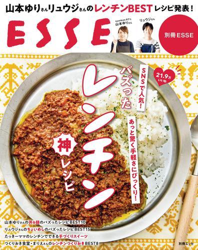 バズったレンチン神レシピ / ESSE編集部