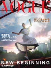 VOGUE JAPAN (ヴォーグ ジャパン)  (2021年10月号) / コンデナスト・ジャパン